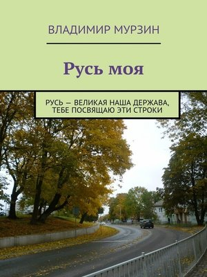 cover image of Русь моя