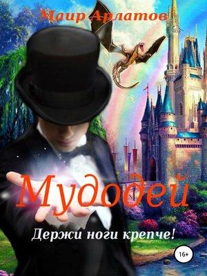 cover image of Мудодей. Держи ноги крепче!