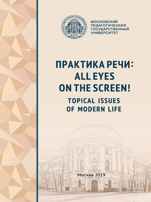 cover image of Практика речи