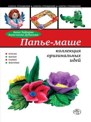 cover image of Папье-маше