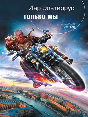 cover image of Только мы