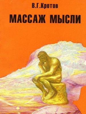 cover image of Массаж мысли. Притчи, сказки, сны, парадоксы, афоризмы