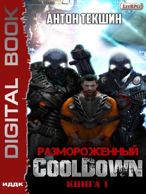 cover image of Размороженный. Книга 1. Cooldown