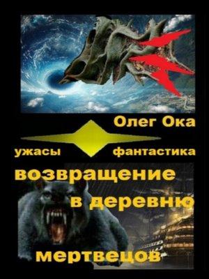 cover image of Возвращение в деревню мертвецов. Ужасы