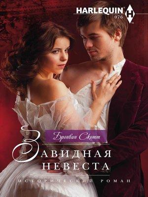 cover image of Завидная невеста
