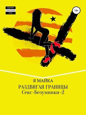 cover image of Раздвигая границы. Секс-Безуминки–2