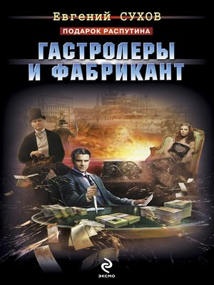 cover image of Гастролеры и фабрикант