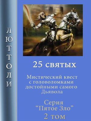 cover image of 25 святых