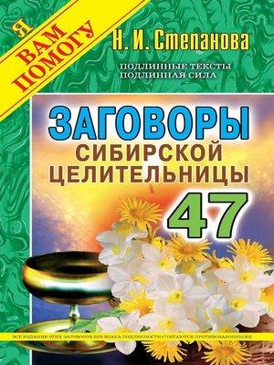 cover image of Заговоры сибирской целительницы. Выпуск 47