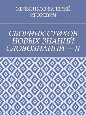 cover image of СБОРНИК СТИХОВ НОВЫХ ЗНАНИЙ СЛОВОЗНАНИЙ–II