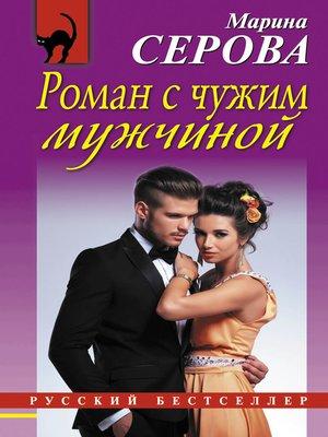 cover image of Роман с чужим мужчиной