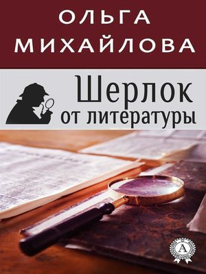 cover image of Шерлок от литературы