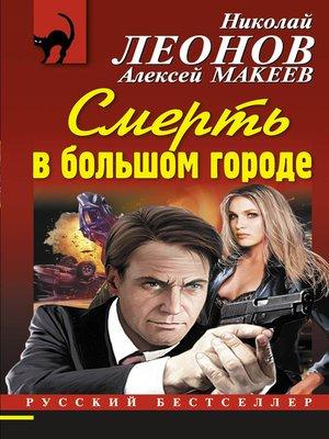cover image of Смерть в большом городе