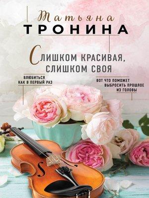 cover image of Слишком красивая, слишком своя