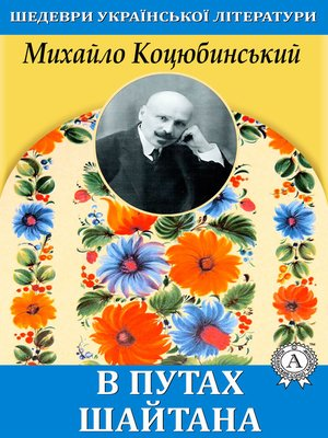 cover image of В путах шайтана