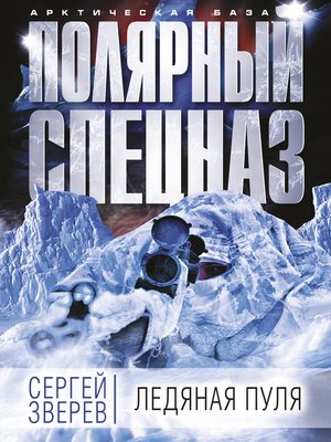 cover image of Ледяная пуля