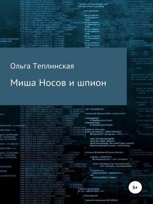 cover image of Миша Носов и шпион