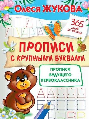 cover image of Прописи с крупными буквами. Прописи будущего первоклассника