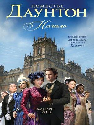 cover image of Поместье Даунтон. Начало