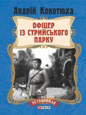 cover image of Офіцер із Стрийського парку
