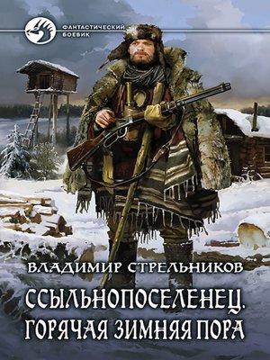 cover image of Ссыльнопоселенец. Горячая зимняя пора