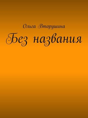 cover image of Без названия