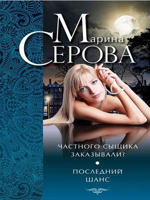 cover image of Частного сыщика заказывали? Последний шанс (сборник)