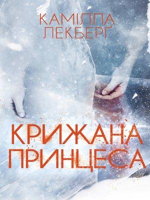 cover image of Крижана принцеса