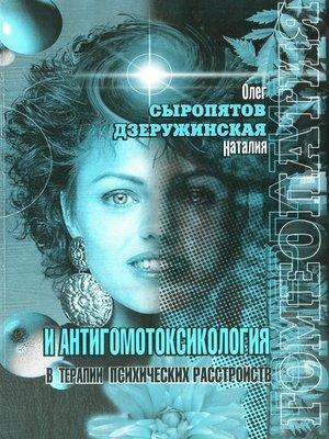 cover image of Гомеопатия и антигомотоксикология в терапии психических расстройств