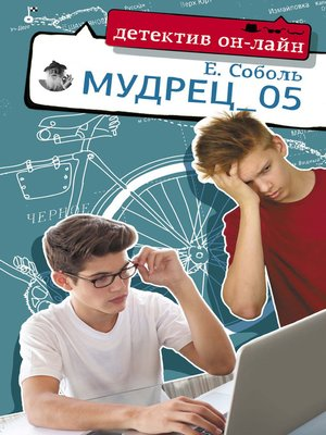 cover image of Мудрец_05