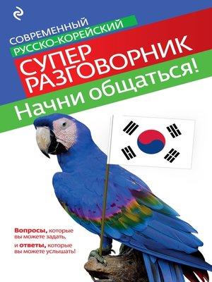 cover image of Начни общаться! Современный русско-корейский суперразговорник