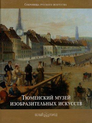 cover image of Тюменский музей изобразительных искусств