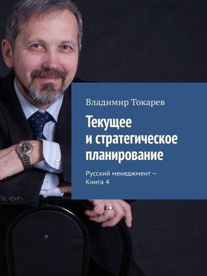 cover image of Текущее и стратегическое планирование. Русский менеджмент – Книга4