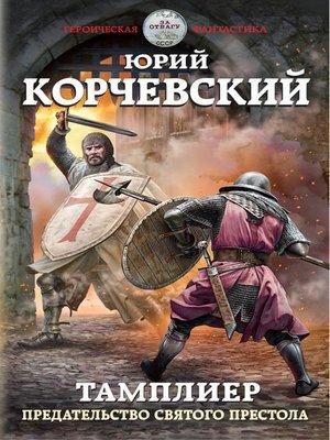 cover image of Тамплиер. Предательство Святого престола