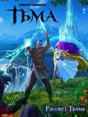 cover image of Рассвет Тьмы