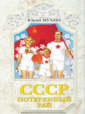cover image of СССР – потерянный рай