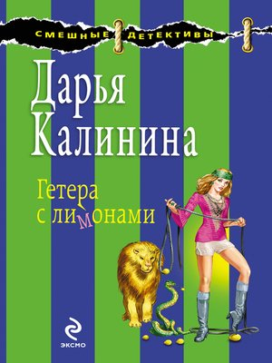 cover image of Гетера с лимонами