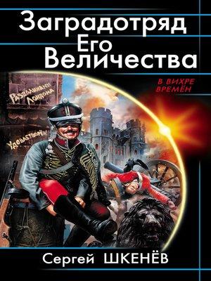 cover image of Заградотряд Его Величества. «Развалинами Лондона удовлетворен!»