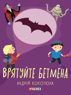 cover image of Врятуйте Бетмена