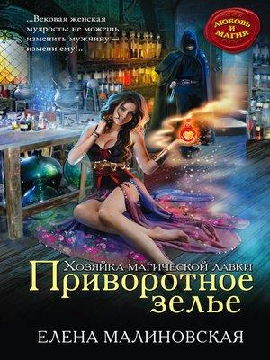 cover image of Приворотное зелье