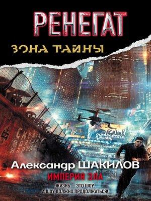 cover image of Ренегат. Империя зла