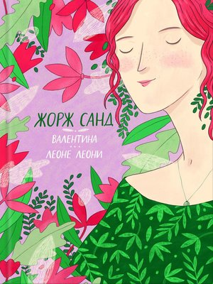 cover image of Валентина. Леоне Леони (сборник)