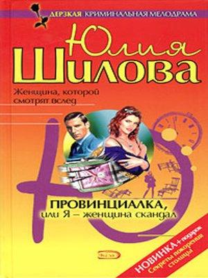 cover image of Провинциалка, или Я – женщина-скандал
