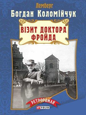 cover image of Візит доктора Фройда