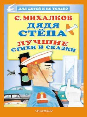 cover image of Дядя Стёпа. Лучшие стихи и сказки