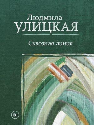 cover image of Сквозная линия