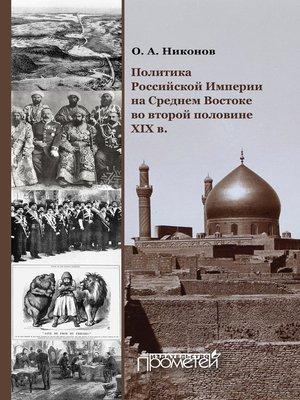 cover image of Политика Российской Империи на Среднем Востоке во второй половине XIX в.