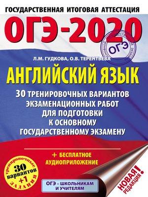 cover image of ОГЭ-2020. Английский язык. 30 тренировочных вариантов экзаменационных работ для подготовки к основному государственному экзамену