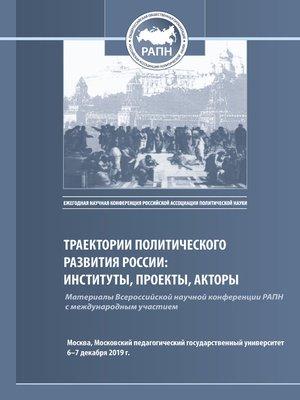 cover image of Траектории политического развития России