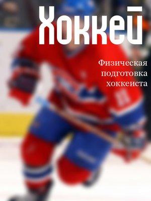 cover image of Физическая подготовка хоккеиста